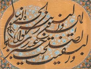 forgiven  Shahram Rouhi
