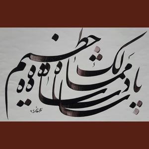 Padeshah  abas hajhashemi