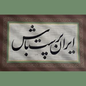 Leran  abas hajhashemi