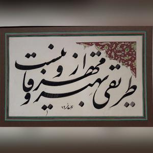 Tarigi  abas hajhashemi