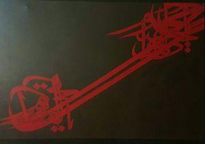 حی از سهیلا احمدی