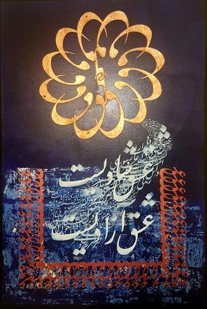 عشق از سهیلا احمدی