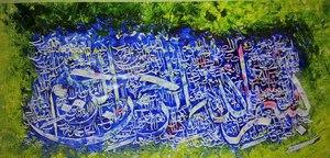 بسم الله.. از میرحسین زنوزی