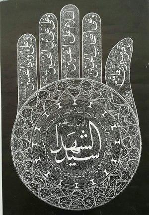 آل عبا از میرحسین زنوزی