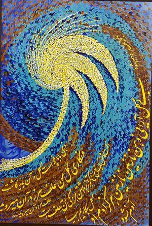 گل از سهیلا احمدی