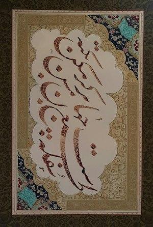 جهان از میرحسین زنوزی