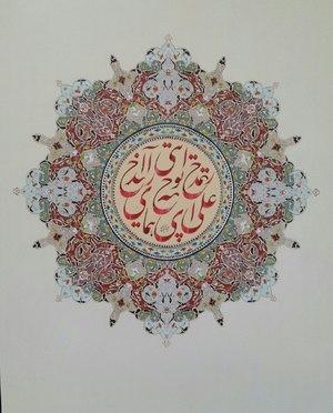 هماي رحمت از میرحسین زنوزی