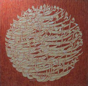 Sadie  Hamid Aminifar