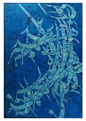 Works Of Art Hamid Aminifar