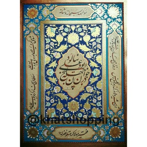 Imam ali  Reza Keramati