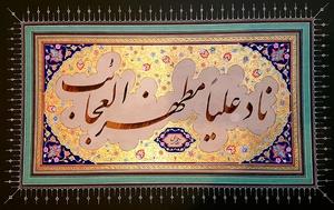Ali1  Reza Mohammadi
