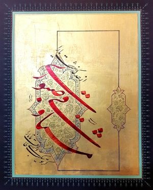 Enthusiasm  Reza Mohammadi