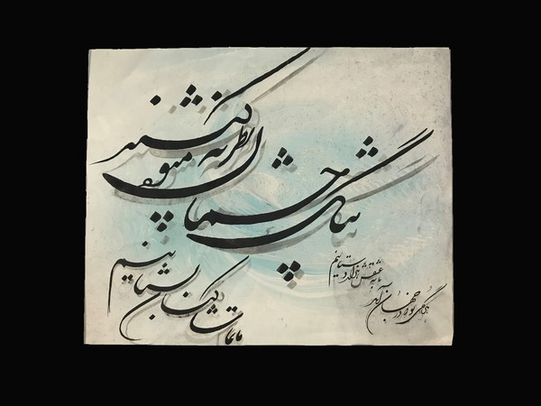 Works Of Art maghsood ahmadi
