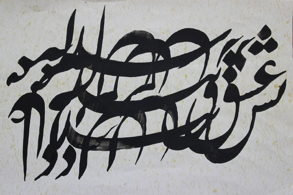 Works Of Art maghsood ahmadi