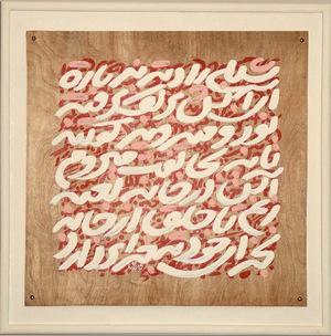 Shebli 01   Farzad Hasanzadeh