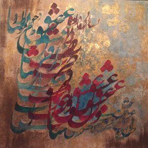 1  Maryam Mohammadi