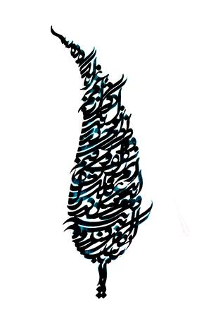 -سرو از حسین شیرازی