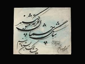 تنگ چشمان نظر به میوه کنند1 از مقصود احمدی