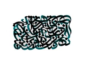 بدون عنوان-- از حسین شیرازی