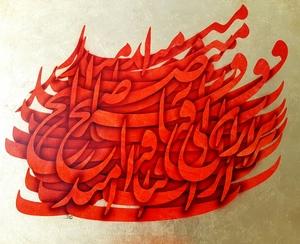 Works Of Art Reza Mohammadi