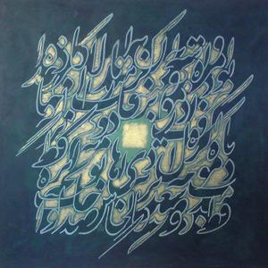 Nastaliq 001   Farzad Hasanzadeh