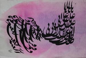 فزت 1 از مقصود احمدی