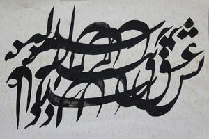 عشق پیدا شد1 از مقصود احمدی