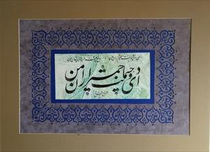 ای دوچشمانت چمنزاران از محمودرضا شهابیان