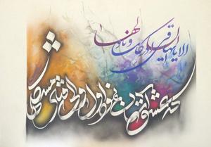 ke eshgh  Amir Mobasherian