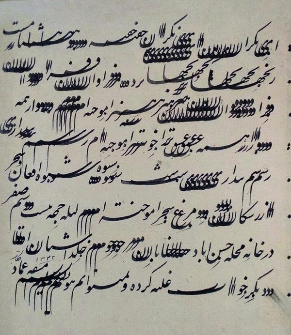 آثار هنری میرزا محمد حسین سیفی قزوینی (عمادالکتاب)