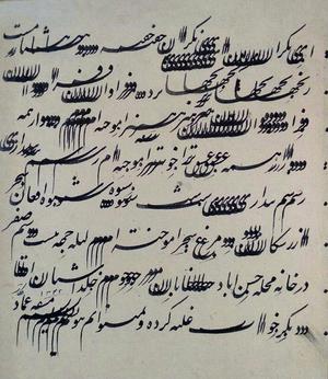 Untitled  Mirza Mohammad Hossein Seifi Qazvini