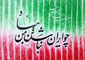 Iran  mohammadreza azizi