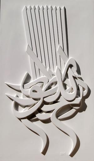هوالله ... المصور از محمد رضا  عموزاد