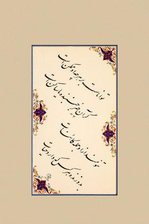 Untitled  keykhosro khorosh