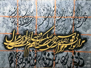 sabab  hamid shemshadi