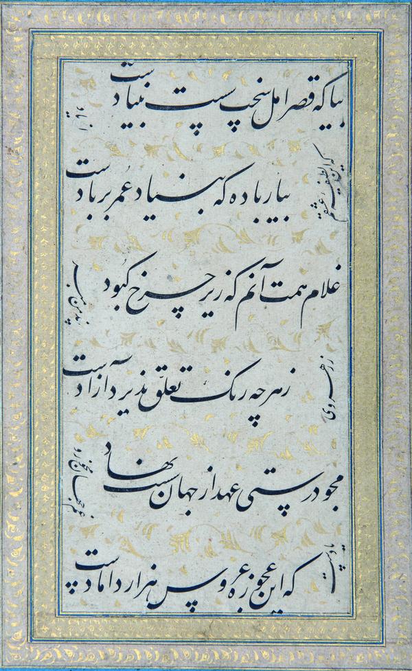 منسوب به میرعماد (961 ه.ق)