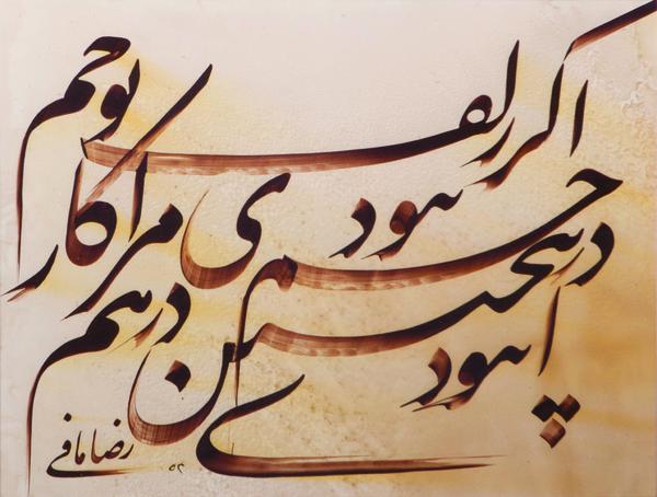 رضا مافی (1322-1361)