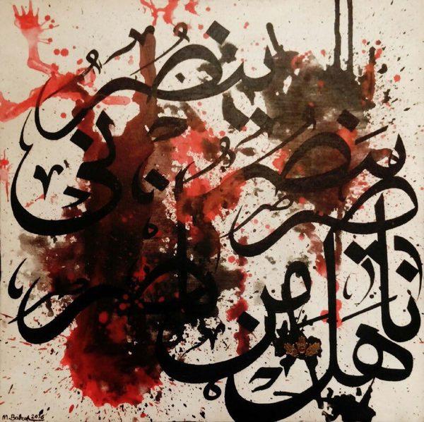 Works Of Art mehrnaz baran