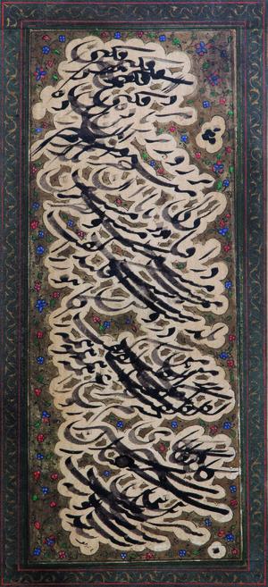 بدون عنوان از   میرزا غلامرضا اصفهانی ( 1304-1245 ه.ق)