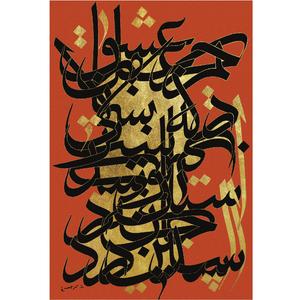ESHGH KHOSOOSI (LOVE)  Mohammad Ehsaei