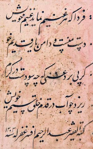 بدون عنوان از   عبدالرحیم افسر (سده سیزده) | فتح الله افسر (جلالی)