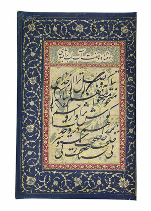 A CALLIGRAPHIC EXCERSIZE (MASHQ)   Mir Emad Hassani