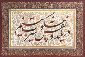 بدون عنوان از  علی شیرازی (متولد 1339)