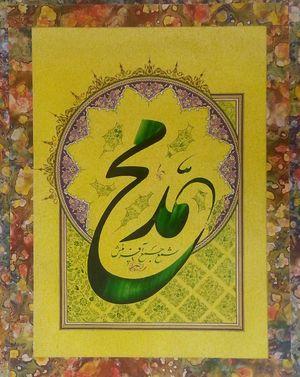 محمد (ص) از اسماعیل دارابی منش