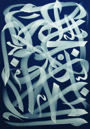calligraphy 4  mohsen heidari
