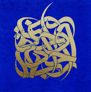 Gods names  hosein shirazi