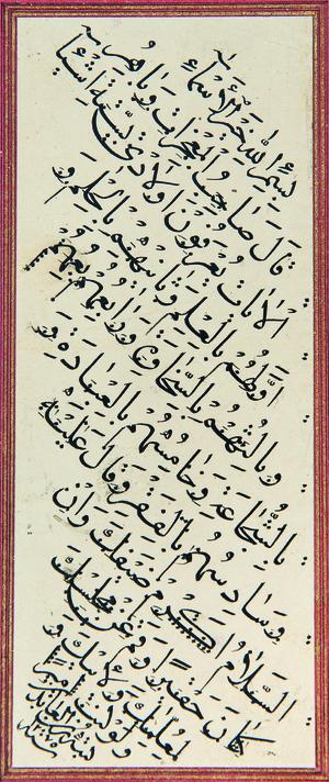 بدون عنوان از زین العابدین اصفهانی (1187 ه.ق)