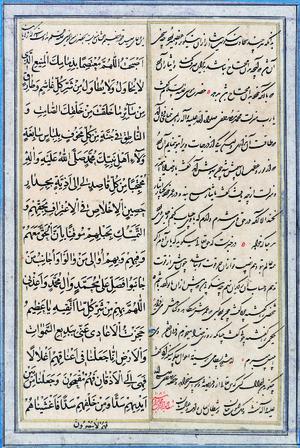 بدون عنوان از  محمد ابراهیم قمی (سده دوازده)