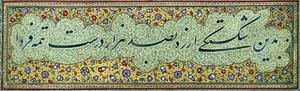 بدون عنوان از  منسوب به میرحسین ترک (سده سیزده)