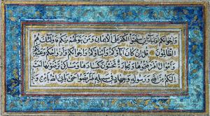 بدون عنوان از محمد هاشم اصفهانی (1172 ه.ق)